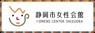 女性会館ロゴ